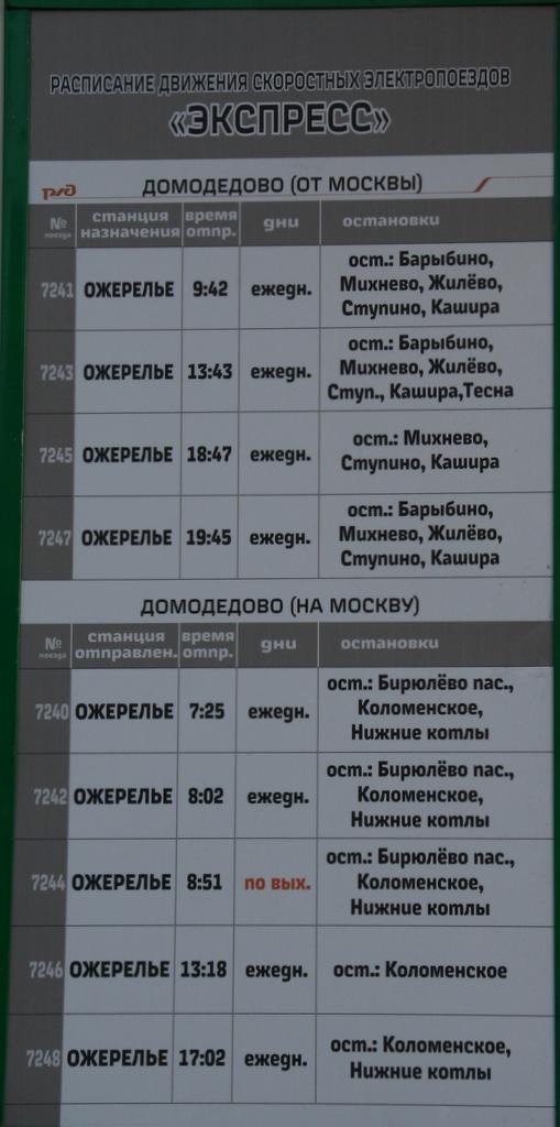 является единым оператором по железнодорожной перевозке пассажиров между главными аэропортами домодедово, внуково