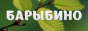 Сайт микрорайона Барыбино