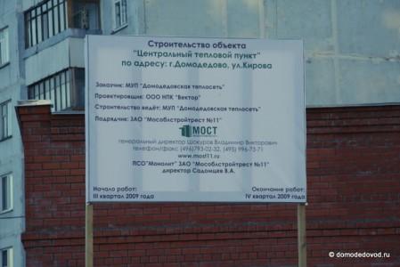 МОСТ-11. ЖК Кировский.