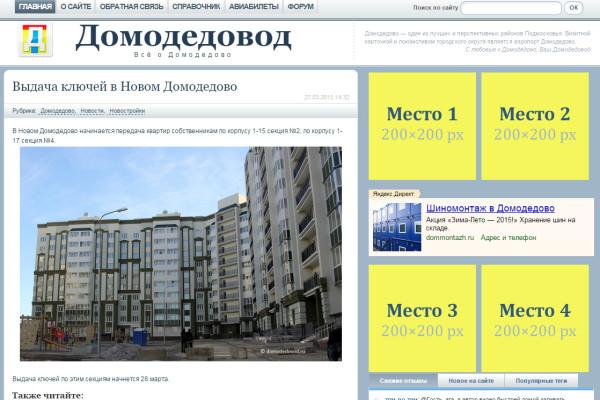Реклама на сайте Домодедово