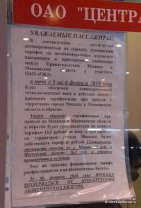Обяъвление в кассе Аэропорта Домодедово