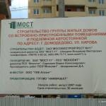 """ЖК """"Центральный"""". ул. Кирова, Домодедово"""