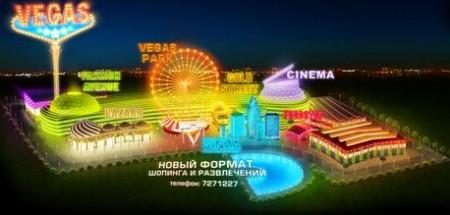 """Центр расположен...  Крокус Групп уверяет, что Вегас - это  """"первый в России """",  """"единственный в мире """",  """"новый формат..."""