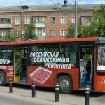 """Автобус """"Мираторг"""""""