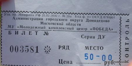 Билет на батут