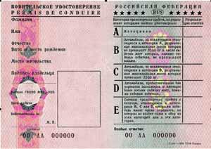 Замена прав  Адреса в Москве