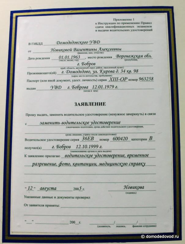 Заявление на замену снилс - 43