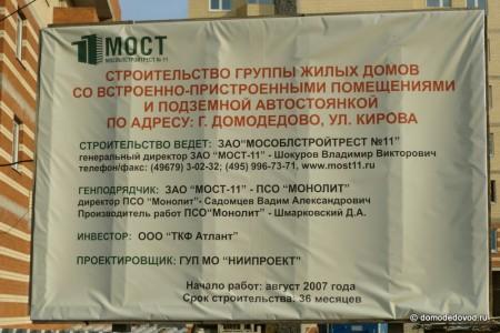 """Информационный стенд ЖК """"Центральный"""""""
