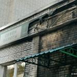 Сгоревший Сбербанк на ул. Рабочей