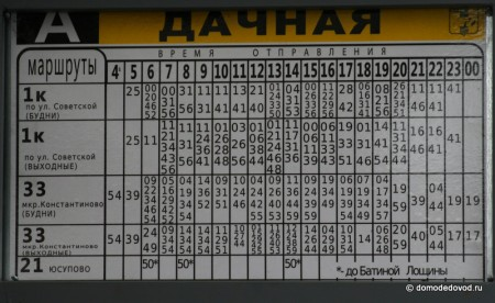 """Остановка """"Дачная""""- расписание автобусов"""