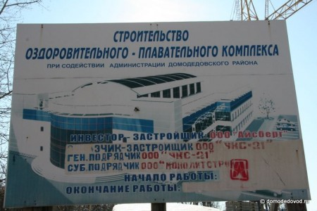 Бассейн на ул. 25 лет Октября