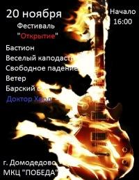 """Фестиваль """"Открытие"""""""