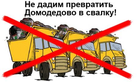 Не дадим превратить Домодедово в свалку!