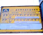Расписание маршрутных такси 879 Домодедово мкрн Западный