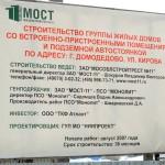 Строительство группы домов по улице Кирова в Домодедово