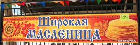 """Масленица 2011 на """"Авангарде"""" в Домодедово"""