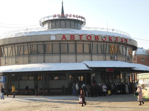 Автовокзал, г. Домодедово