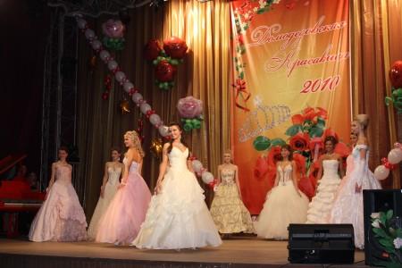 Конкурс Домодедовская красавица