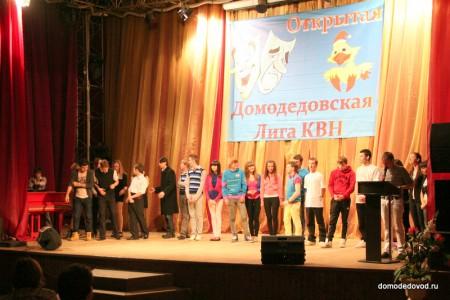 1/8 финала Открытой Домодедовской Лиги КВН