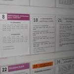 Расписание автобусов по Домодедово