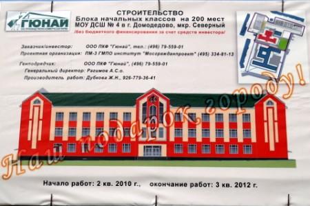 Строительство начальной школы в микрорайоне Северный Домодедово