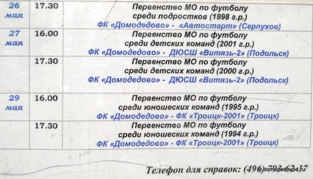 Расписание игр Первенства МО по футболу