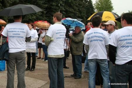 Митинг обманутых дольщиков в Домодедово