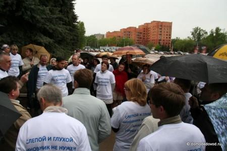 Митинг обманутых дольщиков перед администрацией Домодедово