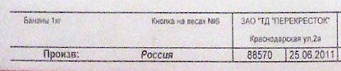 Бананы в «Карусели». Производитель: Россия
