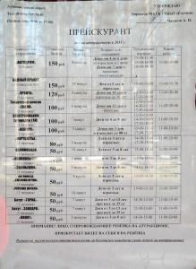 Цены на аттракционы в парке Елочки