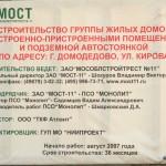 Домодедово, ЖК Центральный
