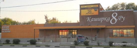 Развлекательный центр Каширка8.ру