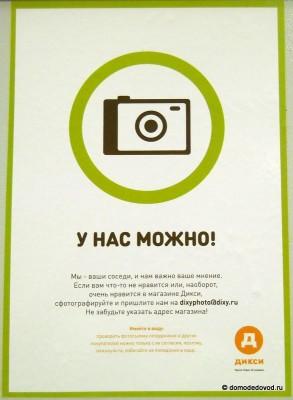 Дикси: фотографировать можно