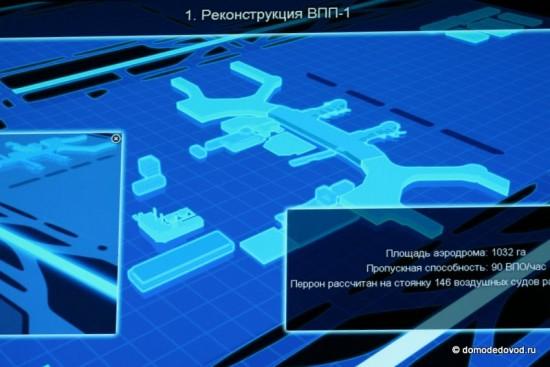 Реконструкция ВПП-1