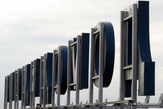 Аэропорт Домодедово с крыши
