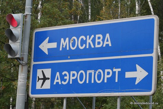 Дорога Москва - аэропорт Домодедово