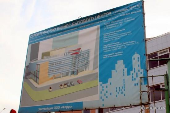 Бизнес-центр Форус