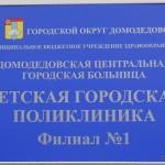 В Подмосковье заработала запись к врачу по телефону «горячей линии»