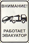 evakuator-m
