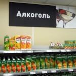 Отдел Алкоголь в магазине Дикси