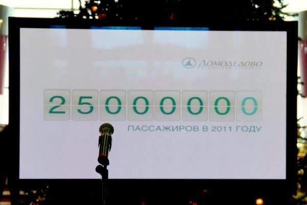 25 000 000 пассажир