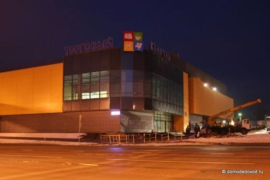Торговый квартал Домодедово