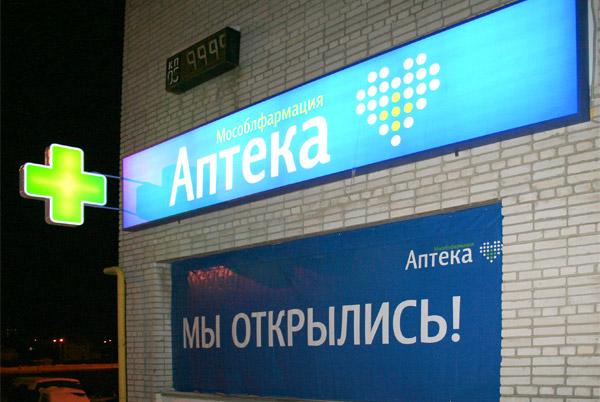 Аптека на улице Гагарина, 50