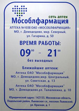 Расписание работы аптеки на улице Гагарина