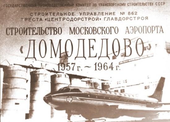 Из истории аэропорта Домодедово