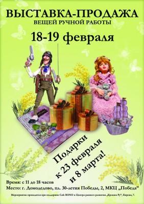 Выставка-продажа вещей ручной работы 18-19 февраля
