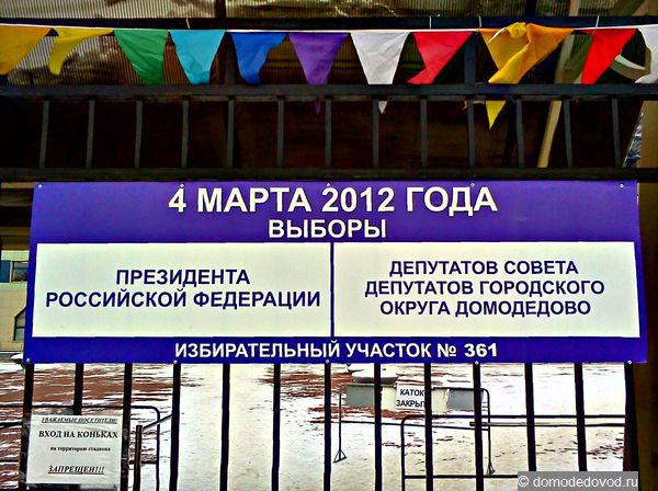 Выборы в Домодедово