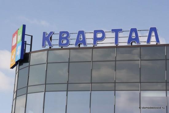 ТРЦ Торговый квартал в Домодедово