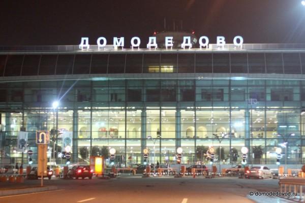 Аэропорт Домодедово ночью