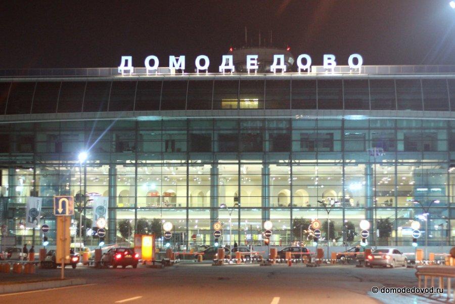 Фото аэропорта домодедово ночь года